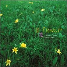전수연 2집 - 꽃 花 flower