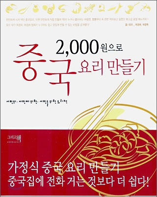 2000원으로 중국 요리 만들기