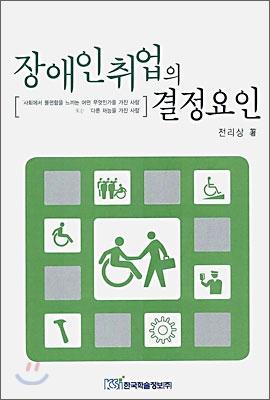 장애인 취업의 결정요인