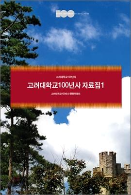 고려대학교 100년사 자료집 1