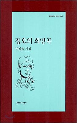 정오의 희망곡 - 문학과지성 시인선 315