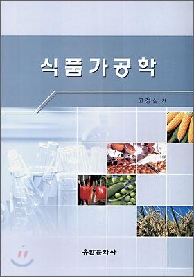 식품가공학