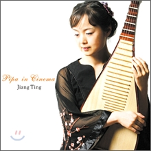 Jiang Ting (장팅) - Pipa in Cinema