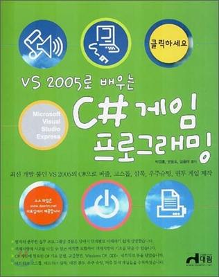 C# 게임 프로그래밍