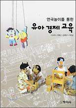 연극놀이를 통한 유아경제교육