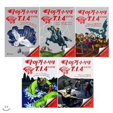 타이거 수사대 T.I.4 시즌3 더 비기닝 5권 세트(탐정키트+수첩증정)