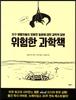 [도서] 위험한 과학책