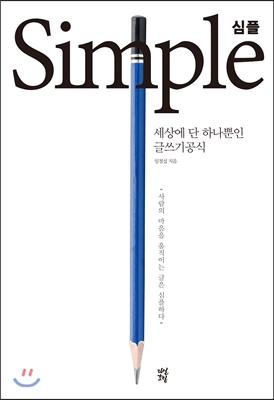 Simple 심플