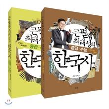 큰별쌤 최태성의 중급 · 수능 한국사 세트
