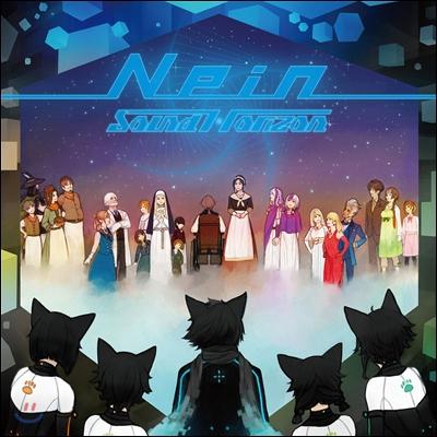 Sound Horizon - Nein (통상반)