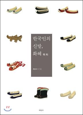 한국인의 신발, 화혜