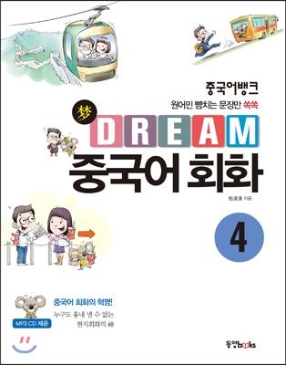 중국어뱅크 Dream 중국어 회화 4