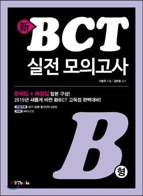 新 BCT 실전 모의고사 B형