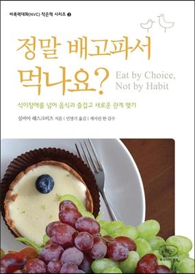 정말 배고파서 먹나요?