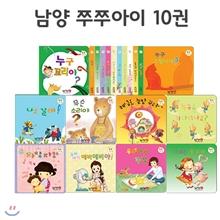 [남양] 어린이날 특가!! 남양 쭈쭈아이 그림책 10권/ 스펀지 보드북