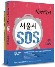 2015 선재국어 서울시 SOS 국어 자료집