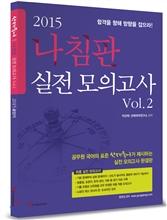 2015 선재국어 나침판 실전모의고사 Vol.2
