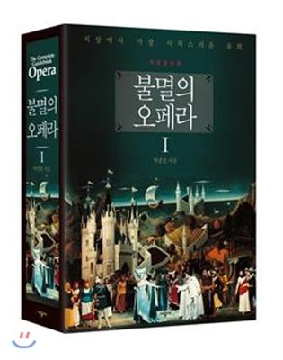 불멸의 오페라 1