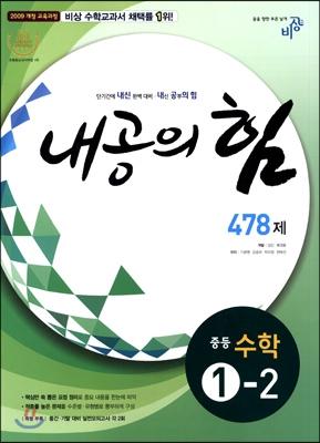 내공의 힘 중등 수학 1-2 478제 (2017년용)