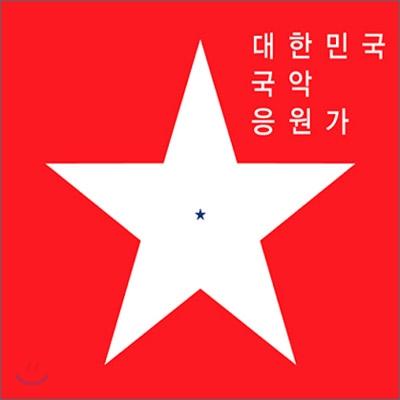 대한민국 국악 응원가