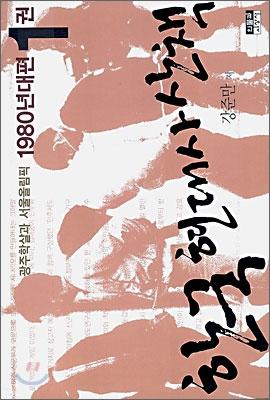 한국 현대사 산책 1980년대편 1
