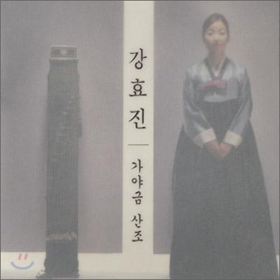 강효진 - 최옥삼류 가야금산조