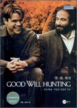 �� �� ���� GOOD WILL HUNTING