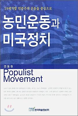 농민운동과 미국정치