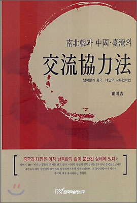 남북한과 중국ㆍ대만의 교류협력법