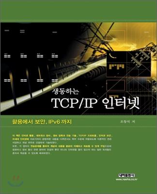 생동하는 TCP IP 인터넷