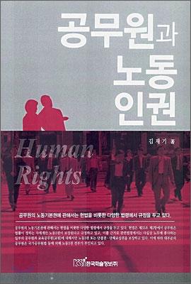 공무원과 노동 인권