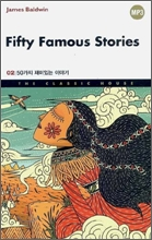 Fifty Famous Stories