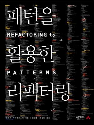패턴을 활용한 리팩터링