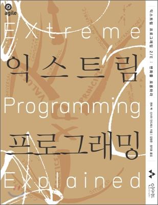 익스트림 프로그래밍 2판