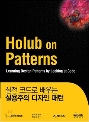실전 코드로 배우는 실용주의 디자인 패턴