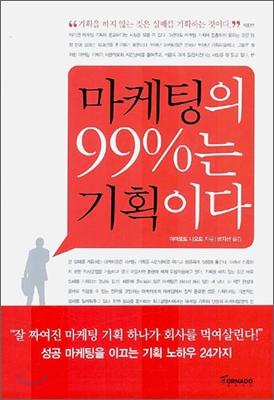 마케팅의 99%는 기획이다