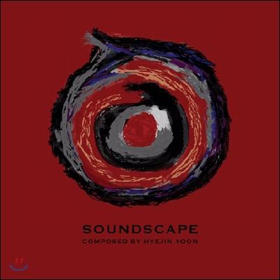 윤혜진 - Soundscape (사운드스케이프)