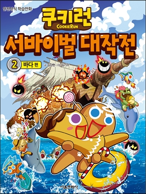 쿠키런 서바이벌 대작전 2
