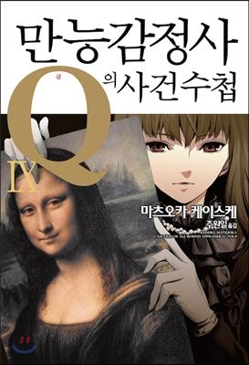 만능감정사 Q의 사건수첩 9