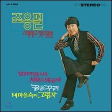 조용필 - 스테레오 힛트 앨범 [LP]