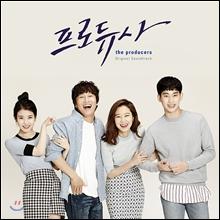 프로듀사 (KBS2 드라마) OST
