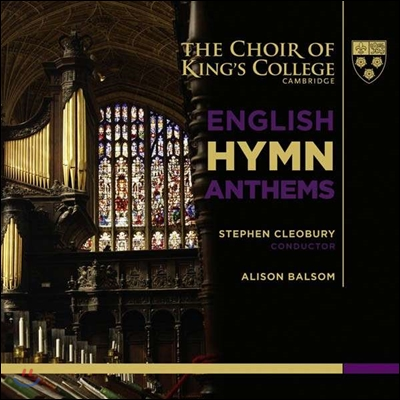 Alison Balsom / Choir Of King's College Cambridge 영국 성가 모음집 (English Hymn Anthems)