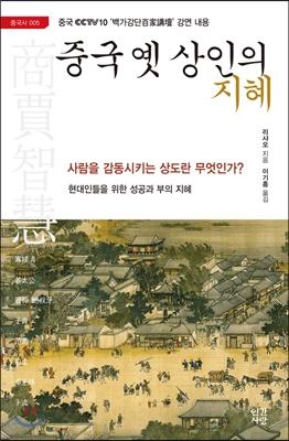 중국 옛상인의 지혜