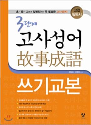 3단계 고사성어 쓰기 교본