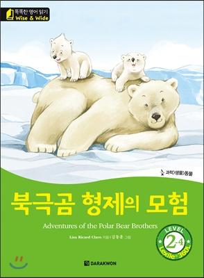 똑똑한 영어 읽기 Wise & Wide 2-4 북극곰 형제의 모험
