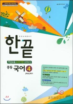 한권으로 끝내기 중등 국어 4 2-2 김태철 교과서편 (2018년용)
