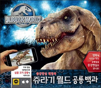 쥬라기 월드 공룡백과