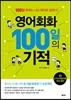 [도서] 영어회화 100일의 기적
