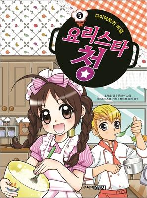 요리스타 청 5 다이어트의 비밀