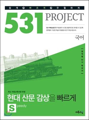 531 프로젝트 PROJECT 국어 현대 산문 감상을 빠르게 S (Speedy) (2019년용)